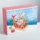 Складная коробка «Весёлого Нового года!», 22 × 30 × 10 см