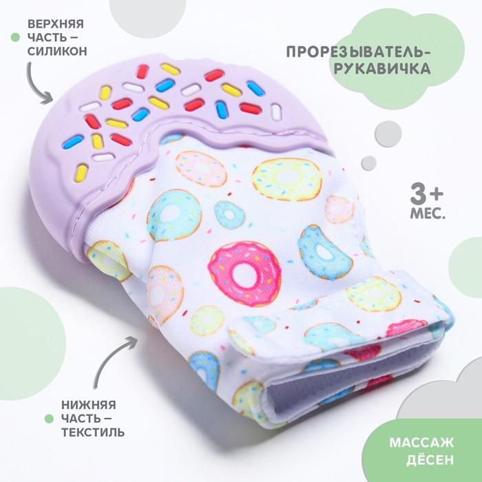 Прорезыватель рукавичка «Пончик», на липучке, цвет МИКС