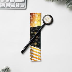 Ручка с стикерами и линейкой «Я люблю зиму», 30 л, 4,5 х 19,5 см