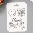 """Трафарет пластик для страз """"Happy Birthday"""" 10,5х15 см"""
