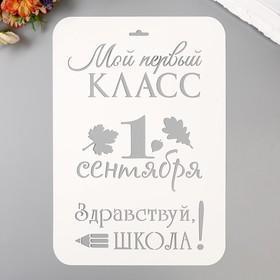 """Трафарет пластик """"Мой первый класс. 1 сентября"""" 21х32 см"""