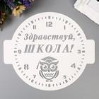 """Трафарет пластик """"Здравствуй, школа"""" D-24 см"""