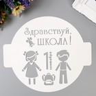 """Трафарет пластик """"Здравствуй,школа!"""" D-24 см"""