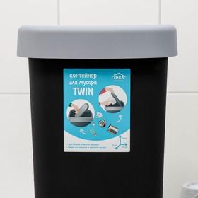 """Контейнер для мусора 25 л """"Твин"""", цвет серый - фото 4645411"""