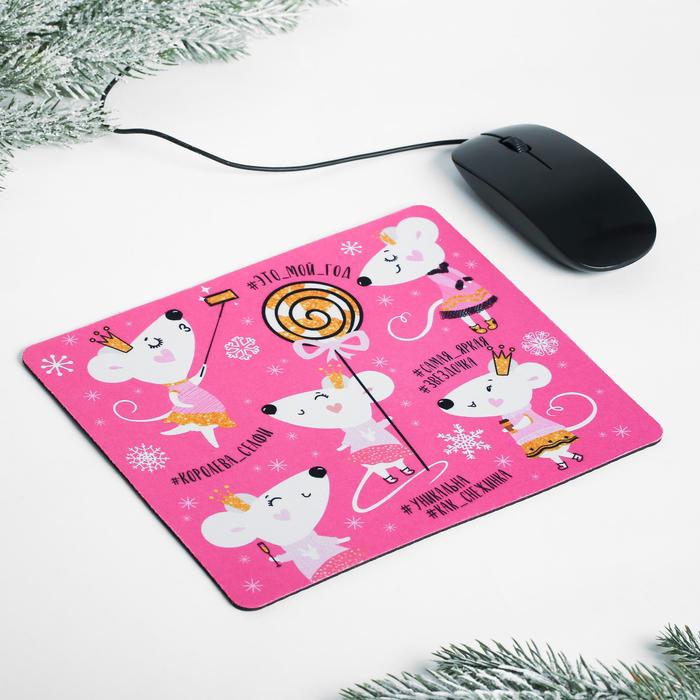 Набор «Королева селфи»: коврик для мыши, мышь компьютерная