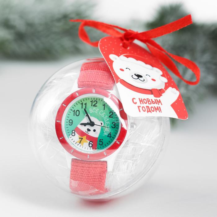 Часы наручные «Мишка», в шаре