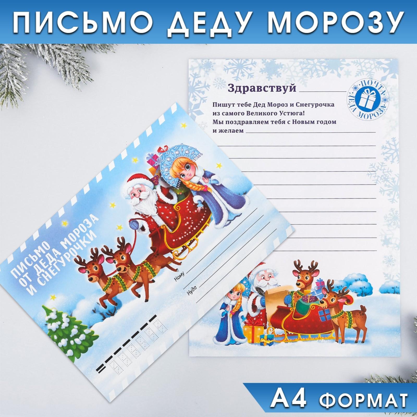 Новогодняя открытка для письма деду морозу, прикольные картинки надписями