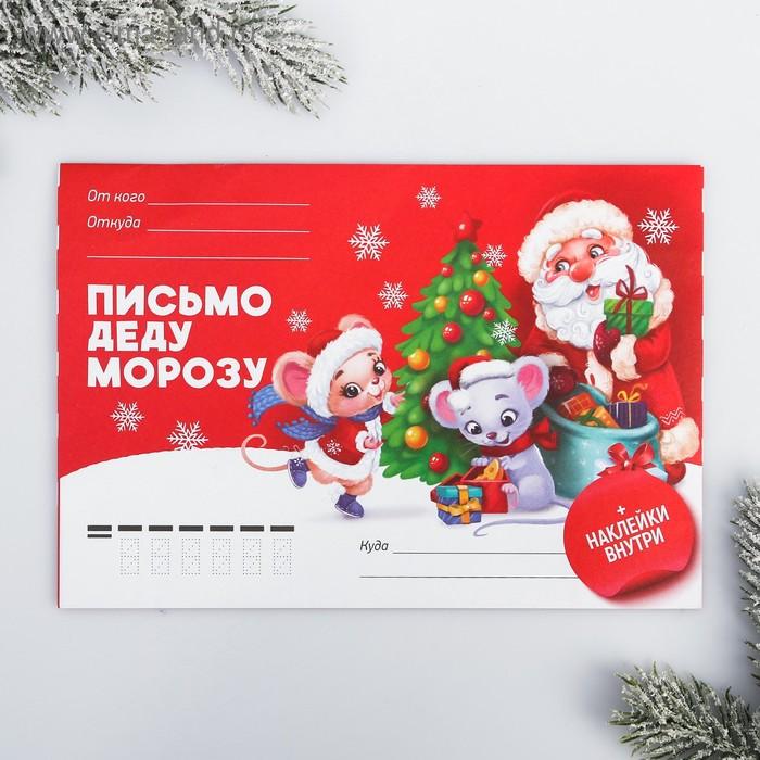 Письмо Деду Морозу «Символ года», с наклейками