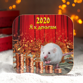 """Подставка под горячее 18×18 см """"Достаток в Новом году"""" Символ года 2020"""