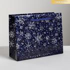 Пакет голографический горизонтальный «С Новым годом!», S 15 × 12 × 5.5 см