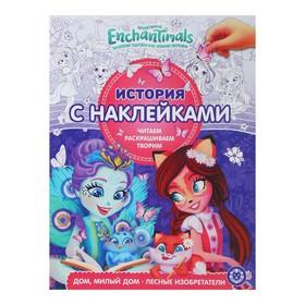 История с наклейками «Энчантималс»