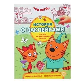 История с наклейками «Три Кота»