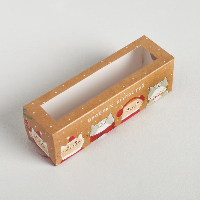 Коробочка для макарун «Твой подарочек», 18 × 5.5 × 5.5 см