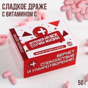 Конфеты - таблетки «На все случаи жизни»: 50 г. в Донецке