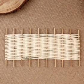 Заборчик декоративный, 30×15 см, ротанг - фото 8154991