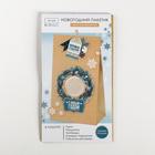 Набор по декорированию подарочного пакета «Новогодний подарочек», 15.5 × 28.5 см
