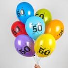 """Шар латексный 12"""" """"50"""", пастель, набор 10 шт., цвет МИКС - фото 463773"""