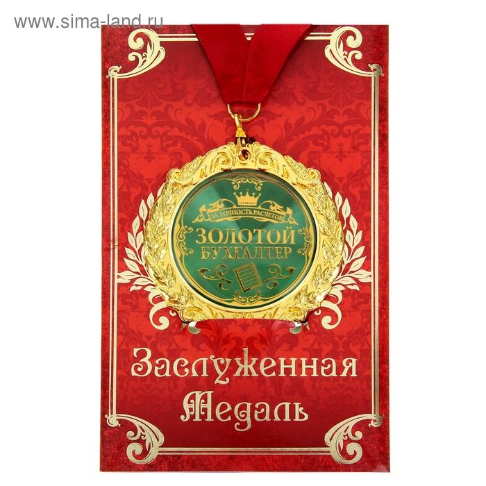 """Медаль в подарочной открытке """"Золотой бухгалтер"""""""