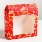 Складная коробка «Спешу к тебе с подарками», 15 × 17 × 6 см