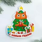 Новогодний магнит «С Новым годом», набор для создания, 12 × 15 см