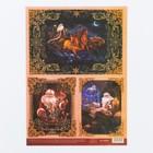 Декупажная карта «Новогодняя ночь», 29.7 × 21 см