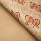 Бумага упаковочная крафтовая «Новогоднй орнамент», 50 × 70 см