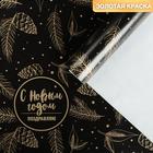 Бумага упаковочная глянцевая «С Новым годом», золотая краска, 70 × 100 см