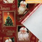 Бумага упаковочная глянцевая «Новогодняя почта», золотая краска, 70 × 100 см
