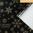 Бумага упаковочная глянцевая «Снежинки», золотая краска, 70 × 100 см