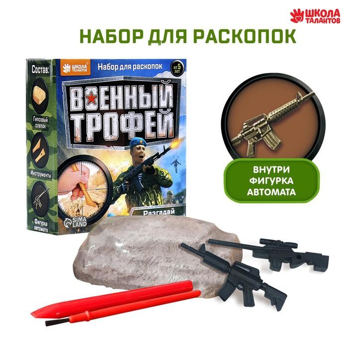 """Набор для раскопок """"Военный трофей оружие"""" - фото 105605420"""