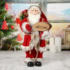 """Дед Мороз """"В красной шубке, приветствующий"""" 45 см"""