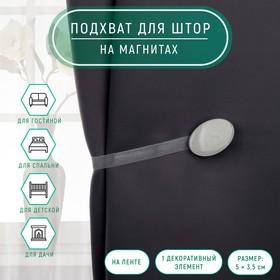Подхват для штор, 5 × 3,5 см, цвет свело-серый