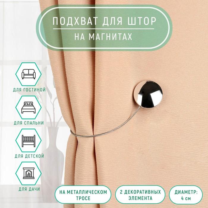 Подхват для штор «Круг», d = 4 см, цвет серебряный