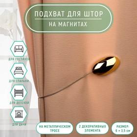 Подхват для штор, 6 × 3,5 см, цвет золотой