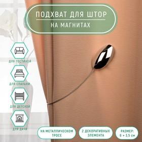 Подхват для штор, 6,5 × 3,5 см, цвет серебряный