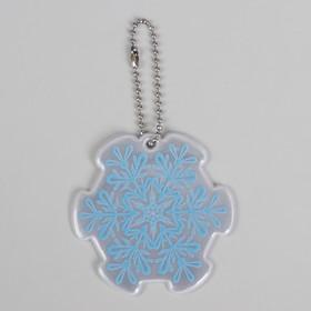 Светоотражающий элемент 'Снежинка', d  6 см, цвет голубой (комплект из 5 шт.)
