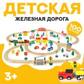 Набор железная дорога «Городок» 100 деталей
