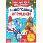 Книжка-вырезалка «Мастерская Деда Мороза. Новогодние игрушки», 20 стр.