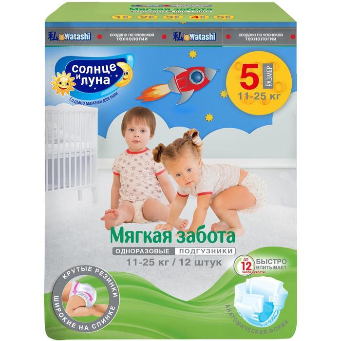 """Подгузники """"СОЛНЦЕ И ЛУНА МЯГКАЯ ЗАБОТА"""" для детей 5/XL 11-25 кг small-pack 12 шт."""