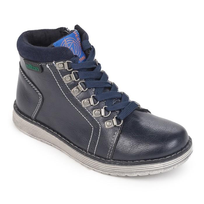 Ботинки для школьников-мальчиков арт. 25763-SB, синий, размер 32