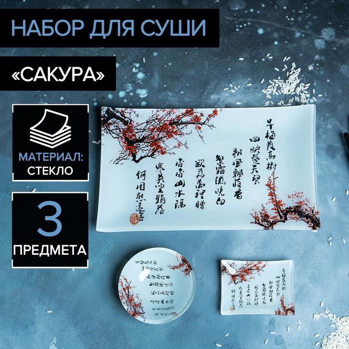 """Набор для суши """"Сакура"""", 3 предмета: соусники 8×2 см, 8×6 см, подставка 25×15 см"""