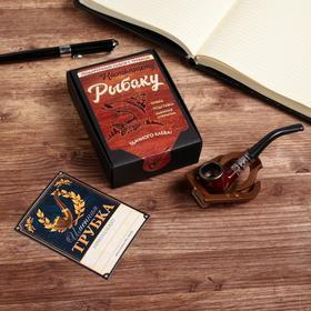 Подарочный набор с курительной трубкой «Настоящему рыбаку»