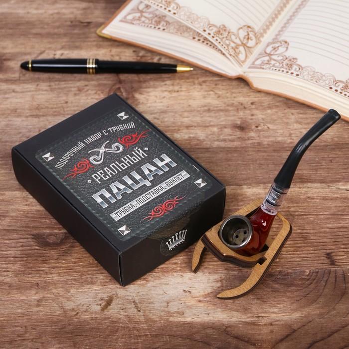 Подарочный набор с курительной трубкой «Реальный пацан» - фото 25869329