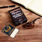 Подарочный набор с курительной трубкой «Трубка настоящего мужчины»