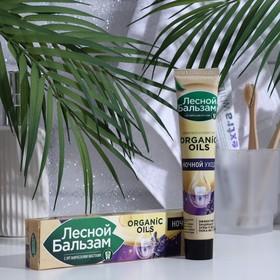 Зубная паста «Ночная», 75 мл
