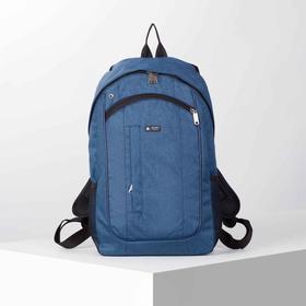 Рюкзак школьный, отдел на молнии, 3 наружных кармана, 2 боковых кармана, цвет синий