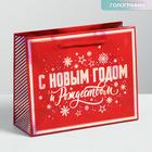 Пакет голографический горизонтальный «С Новым годом!», M 30 x 26 × 9 см