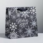 Пакет крафтовый квадратный «Пусть зима будет снежной!», 22 × 22 × 11 см