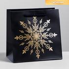 Пакет ламинированный квадратный «С Новым Годом!», 14 х 14 х 9см