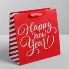 Пакет ламинированный квадратный Happy new Year, 22 х 22 х 11см